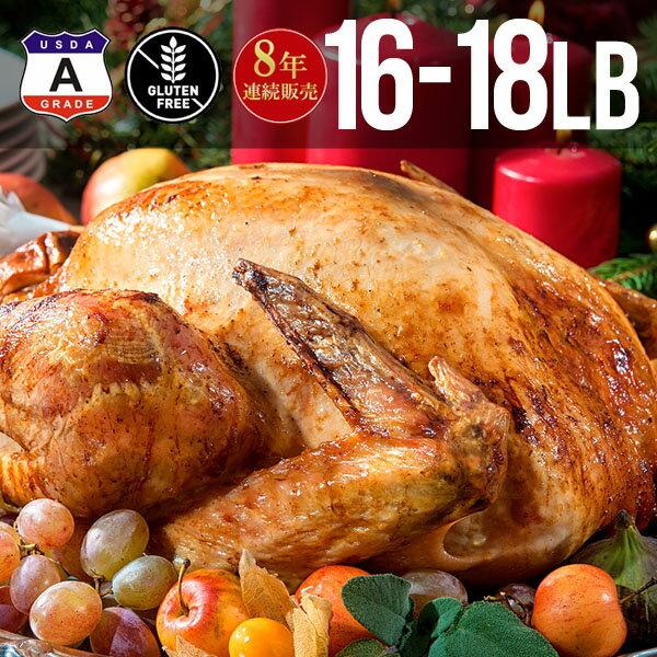 アメリカ産 七面鳥 ターキー丸 16-18ポンド 約23人用 8kg