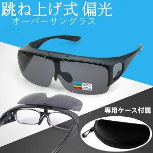 オーバーサングラス 跳ね上げ式 スポーツサングラス 偏光 オーバーグラス 偏光サングラス アウトドア メンズサングラス 眼鏡の上から装着 ケース付