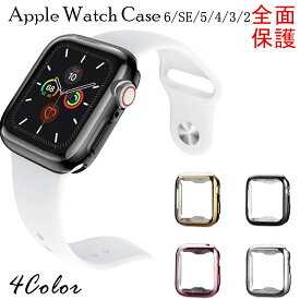 Apple Watch Series 6 SE 5 全面保護ケース カバー メッキ 超薄型 TPU 44mm 40mm 42mm 38mm Apple Watch 6 5 保護ケース 柔らかい iWatch カバー アップル ウォッチ Series6/SE/5/4/3/2/1 TPUケース 薄型 衝撃吸収 取付簡単護ケース アップルウォッチ シリーズ 6 5に対応