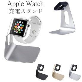 アップルウォッチ 充電 スタンド Apple Watch ホルダー Series 6 Series se Series 5 4 3 チャージャー 時計 置き ベルト バンド 充電台 充電スタンド アップルウォッチ専用充電 38mm 40mm 42mm 44mm アルミ製 Apple Watch Series6 se 5 4 3 充電コード用 送料無料