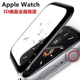 アップルウォッチ 保護フィルム Apple Watch 40mm 44mm 38mm 42mm SERIES6 se 5 4 3 2 高強度9H tpuガラスフィルム 曲面保護 高透過性 液晶保護フィルム 強化ガラス ガラスシート 液晶保護シート 飛散防止 高感度 撥水性 指紋防止 衝撃吸収