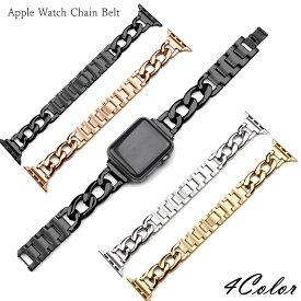 アップルウォッチ バンド チェーンデザイン レディース メンズ ステンレスバンド 美しい 大人 38mm 40mm 42mm 44mm アップルウォッチバンド AppleWatch series シリーズ 1/2/3/4/5/6/SE 腕時計ベルト おしゃれ ウォッチバンド AppleWatch 5 6 SE 対応 替えベルト