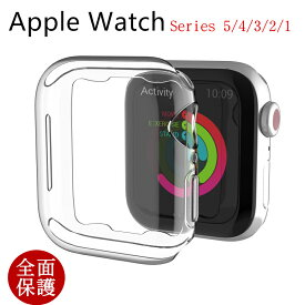 Apple watch 5 4 3 2 アップルウォッチ カバー ケース 全面保護 クリア 38mm/40mm/42mm/44mm Series5 Series4 保護カバー 保護ケース 全面液晶 耐衝撃 TPU 柔らかい シリーズ 5 4 3 2