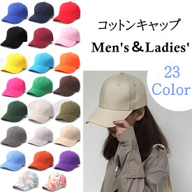 キャップ 帽子 メンズ レディース 速乾 通気性 日よけ スポーツ UVカット サイズ調整可能 男女兼用 アウトドア ベースボールキャップ 野球帽 無地 花 ジェットキャップ ローキャップ コットン