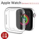 Apple watch 6 se 5 4 3 2 アップルウォッチ カバー ケース 全面保護 クリア 38mm/40mm/42mm/44mm Series6 Series se…