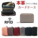 本革 カードケース スキミング防止 メンズ レディース クレジット 磁気防止 カード入れ 小銭入れ 大容量 RFID じゃ…