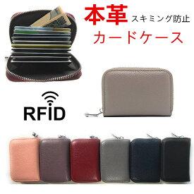 本革 カードケース スキミング防止 メンズ レディース クレジット 磁気防止 カード入れ 小銭入れ 大容量 RFID じゃばら クレジットカードケース 父の日 プレゼント スキミング カード入れ