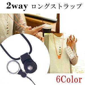 ネックストラップ 携帯ストラップ 首かけ 2WAY ロング シンプル 丸紐 40cm スマホ 携帯 用 ワンタッチ着脱 リングストラップ 全6色 ロングストラップ 外せる カラフル 可愛い スマホストラップ
