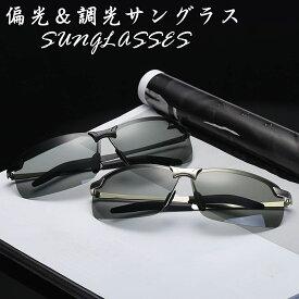 サングラス メンズ 偏光 調光 UVカット 運転 スポーツサングラス レディース スモーク  釣り 紫外線ブロック ドライブ 男女兼用 送料無料
