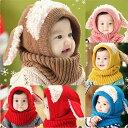 ベビーニット帽 子供用 赤ちゃん キッズ 帽子 マフラー アニマルフードのニット かわいい 帽耳付き 耳保護付き 無地 …