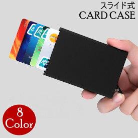 カードケース スライド式 スキミング防止 名刺入れ 磁気防止 アルミ スライド式 メンズ レディース スリム 薄型 コンパクト 薄い RFID 軽量 スライド式 クレジットカード ポイントカード カード入れ カードホルダー マネークリップ付き パスケース ウォレット