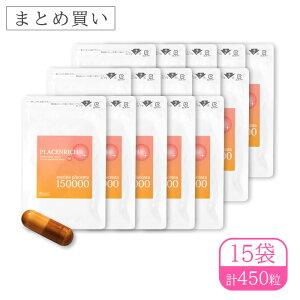 <特許成分配合美容飲料>プラセンリッチ 美容カプセル(サプリメント)30粒入×15袋