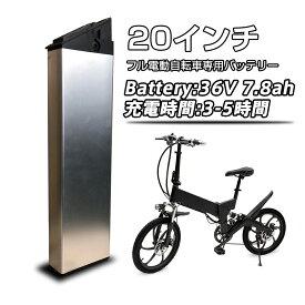 20インチフル電動自転車専用バッテリー、予備用 交換用バッテリー