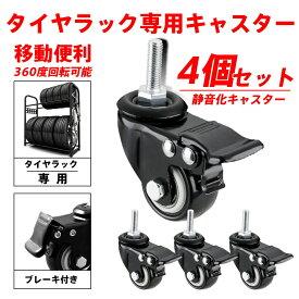 タイヤラック用キャスター車輪 360度回転可能 移動便利静音化 タイヤスタンド専用キャスター ストッパー付き 4個セット専用キャスター