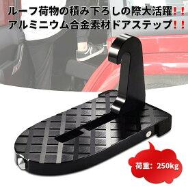 車用 ドアステップ 折り畳み式 アルミ合金 カードア クライミング ペダル 安全ハンマー機能付き 携帯 洗車補助ペダル ルーフトップ登り補助 サイドドアペダル