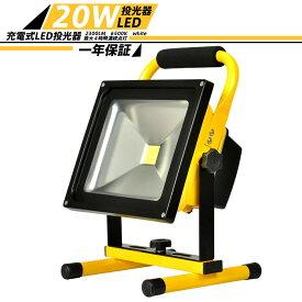 投光器 led 充電式 20W・200W相当 2300LM LED スタンド ポータブル投光器 LEDライト 強力 防水 充電式 作業灯 屋外 ワークライト 便携式 防災用品 広角 野外灯 キャンプ 野球練習 アウトドア 最大4時間 LED作業灯