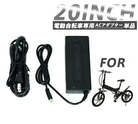 20インチ電動自転車専用充電器、予備用 交換用ACコネクター