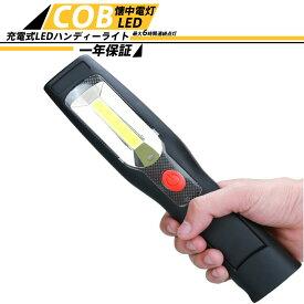LED 充電式 懐中電灯 ハンディライト 作業灯 ワークライト LEDライト LED 5LED搭載 2WAY ワークライト 軽量 コンパクト アウトドア 非常用 防災グッズ 夜釣り 作業ライト スティックライト スタンドライト ランタン