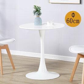 丸テーブル ダイニングテーブル 北欧風 カフェテーブル 円 丸 テーブル 円形テーブル 直径60cm ホワイト 一人暮らし おしゃれ 食卓