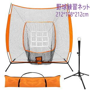 野球ネット 野球 練習 ネット 折り畳み 硬式/軟式対応 組み立て簡単 バッティングネット 打撃 投球 防球ネット 収納バック付き 室内 屋外用 持ち運び おりたたみ