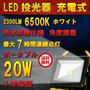 送料無料 投光器 led 充電式 20W・200W相当 2300LM LED スタンド ポータブル投光器 LEDライト 強力 防水 充電式 作業灯 屋外 ワーク...