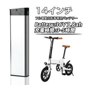 14インチアシスト電動自転車専用バッテリー 予備用 交換用バッテリー