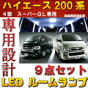 ハイエース200系 4型 GL スーパーGL 専用 LED ルームランプ 160連 レジアスエース 室内灯LEDルームランプ LED 9点セット HIACE 白...