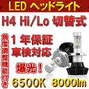 LED ヘッドライト H4 Hi/Lo 2個セット 新基準車検対応 6500k 8000LM PHILIPS社製チップ 12V/24V車兼用 ファンレス 静音 ...