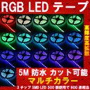 LEDテープライト 防水 5M フルカラー RGB 300連 白 黒ベース 切断可能 5m ledテープ ...