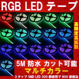LEDテープライト 防水 5M フルカラー RGB 300連 白 黒ベース ledテープ アンダーライト ネオン管 DC12V マルチカラー 赤 車 白 青 ピンク 正面発光 マルチカラー LED バーやレストラン・車などイルミネーション