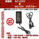 ACアダプター 12V 5A 60W LEDテープライト用 LEDテープLED モニター用 60W 電源ACアダプター 直流電流 充電器 12V 5A…