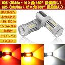 LED S25 シングル球 ピン角150°/180°平行ピン S25s 1156 BA15s S25 シングル S25s BAU15s G18 ホワイト/オレン...