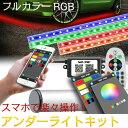 アルミボディ ledアンダーライトキット ledテープ ledテープライト 防水 フルカラー RGB フラッシュ 4本 アンダーネオ…
