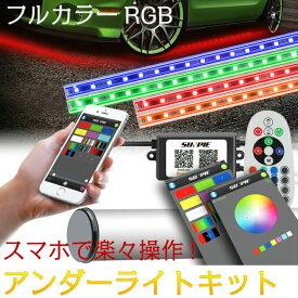 アルミボディ ledアンダーライトキット ledテープ ledテープライト 防水 フルカラー RGB フラッシュ 4本 アンダーネオン 音楽同期 イルミネーション サウンドセンサー LEDスポットライト 外装 DIY 12V LED
