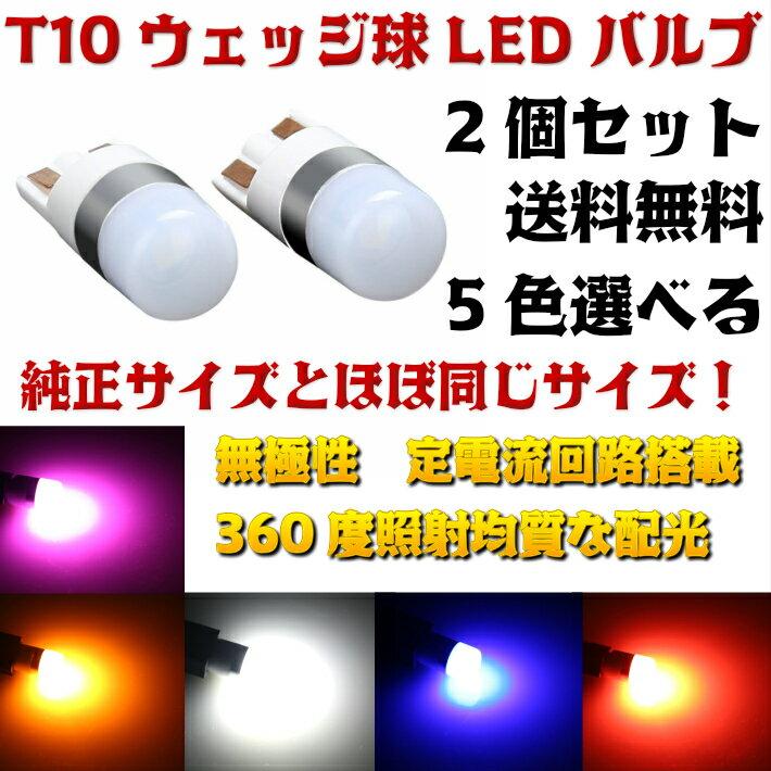 T10 LED ウェッジ球 T10LEDバルブ ポジションランプ ライセンスランプ ドアカーテシランプ ルームランプ T10 ポジション ライセンス カーテシ LEDポジションランプ T10 LEDバルブ 2個セット SMD 12V バルブ ナンバー灯 スモールランプ ヘッドライト T15 T16 ウインカー