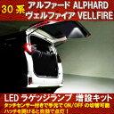 アルファード/ヴェルファイア LED 30系 専用 増設 LED ラゲッジランプキット リアゲート 超爆光ラゲッジ増設キット …