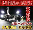 Philips LED ヘッドライト H4 Hi/Lo 2個セット 新基準車検対応 6500k 8000LM フィリップス 12V/24V車兼用 ファンレス ハ...