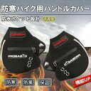 防寒 ハンドルカバー バイクハンドルカバー ポケット 反射ストラップ付き 防寒 防風対策 汎用 保温性抜群