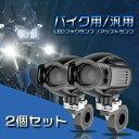バイク用 LED補助灯 ヘッドライト フォグランプ LEDサブライト 2000LM 20W IP67防水 ホワイト USBポート電源スマホ充…