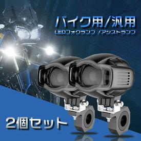 バイク用 LED補助灯 ヘッドライト フォグランプ LEDサブライト 2000LM 20W IP67防水 ホワイト USBポート電源スマホ充電機能 2個入 1年保証