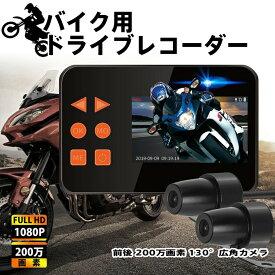 バイク用 ドライブレコーダー 前後 200万画素 130°広角カメラ 1920×1080P 2.7インチIPS液晶 WDR リモコン付き IP67防水 32GB MicroSDカード付き