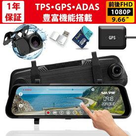 ドライブレコーダー ミラー型 前後 2カメラ GPS機能 9.66インチ タッチパネル式 1080PフルHD 170度広角 SONYセンサー/レンズ採用 24H駐車監視 ループ録画