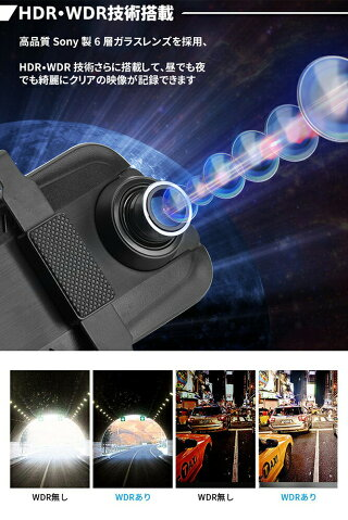 ドライブレコーダーミラー型前後2カメラGPS機能9.66インチタッチパネル式1080PフルHD170度広角SONYセンサー/レンズ採用24H駐車監視ループ録画