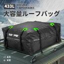 【送料無料】ルーフキャリアバッグ ルーフボックス 433L大容量ルーフバッグ 収納バッグ付 折り畳み 取付簡単 防水 防…