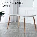 【20%OFFクーポン発行中】ダイニングテーブル単品 おしゃれ 北欧風 カフェテーブル 長方形 食卓テーブル 120×80cm 4人掛け ホワイト