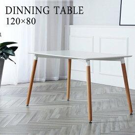 ダイニングテーブル単品 おしゃれ 北欧風 カフェテーブル 長方形 食卓テーブル 120×80cm 4人掛け ホワイト
