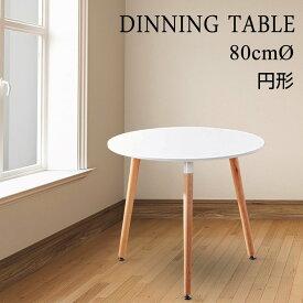 ダイニングテーブル おしゃれ カフェテーブル 北欧風 丸テーブル円形 直径80cm ホワイト 一人暮らし食卓