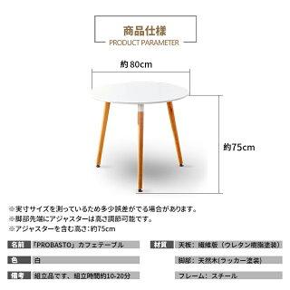 丸テーブル円形