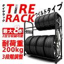 タイヤラック タイヤスタンド 二段式タイヤスタンド 縦置き 車用タイヤラック タイヤ交換 8本 タイヤ収納 耐荷重200kg…