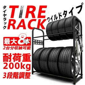 タイヤラック タイヤスタンド 二段式タイヤスタンド 縦置き 車用タイヤラック タイヤ交換 8本 タイヤ収納 耐荷重200kg カー用品